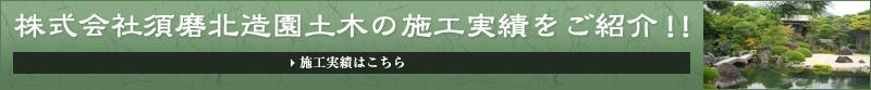 banner_jisseki